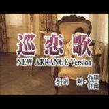 巡恋歌 New Arrange Version