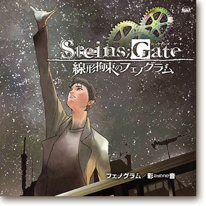 Steins;Gate thumb