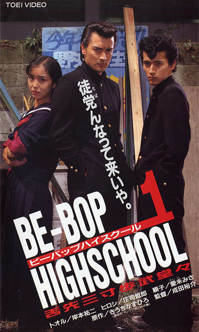 「BE\u2010BOP HIGHSCHOOL 1 舌先三寸歩武