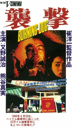 襲撃 BURNING DOG