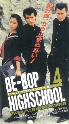 BE‐BOP HIGHSCHOOL 4 不良人生摩訶不思議
